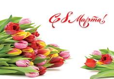 Международный Женский День - 8 марта